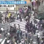 高林大樹容疑者!渋谷スクランブル交差点で事故!犯人画像や動機は?