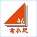 吉本坂46正式メンバー46人発表!今後の活動は世界?